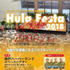 Hula Festa in Kobe 2018の画像