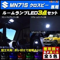 スズキ クロスビー xbee MN71S 対応★ LEDルームランプ 3点セットの記事に添付されている画像