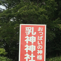 浦幌神社さん♡乳神神社さんの記事に添付されている画像