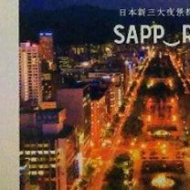JR北海道わがまちご当地入場券 フルコンプリートの記事に添付されている画像