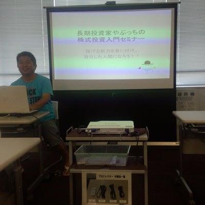 【告知】2018/9/16(日)に愛知県豊橋市で株式投資入門セミナーをすることにの記事に添付されている画像