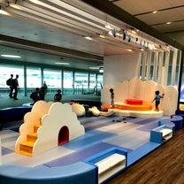 【成田空港】成田空港 無料プレイルーム プレイエリアの記事に添付されている画像