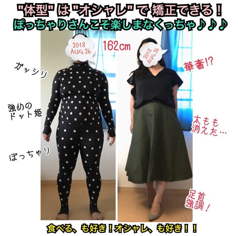 162cmガッチリでぽっちゃり体型の着痩せ秋先取りコーデ♡ | 女子 ...