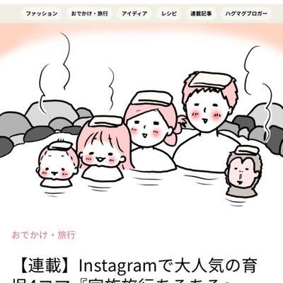家族旅行あるある4コマ【mercidays】の記事に添付されている画像
