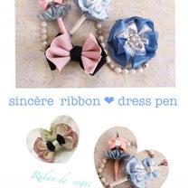 sincère ribbon ♥︎ドレスペンやコサージュなど沢山のレシピの記事に添付されている画像
