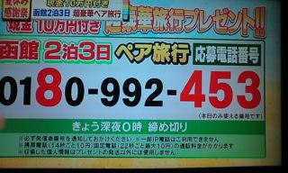 屋 電話 ミヤネ 番号 クオカード