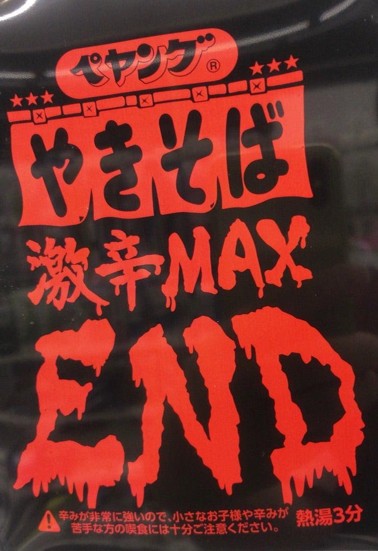 ペヤングやきそば激辛MAX ENDにチャレンジ。