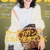CLASSY. 10月号掲載のお知らせ!の画像