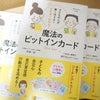 【書店販売開始!】わが子の本音が魔法のカードで引きだせる!53枚ミニカード付きの本なんです★の画像