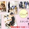 東京校でこの秋スタンダードコース開講します。の画像