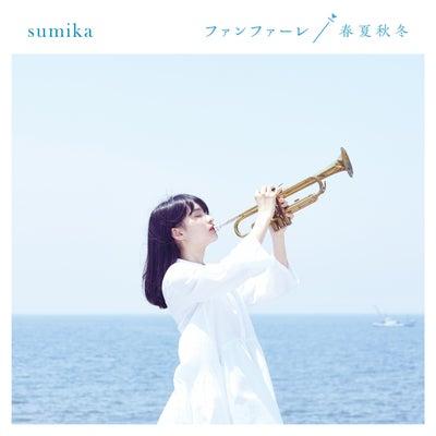sumika / 春夏秋冬 (劇場アニメ『君の膵臓をたべたい』主題歌) 歌詞の記事に添付されている画像