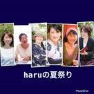 haruの夏祭り秘話の記事より