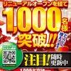7日目ミナノパート5店8/25(土)〜7日間【GOGO&開眼ローテーション】の画像