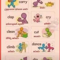 シンハラ語〈単語〉の記事に添付されている画像