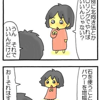 【4コマ】ペンデュラムの記事に添付されている画像