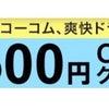 【急ぎ】2ℓのお水3本で16円!の画像