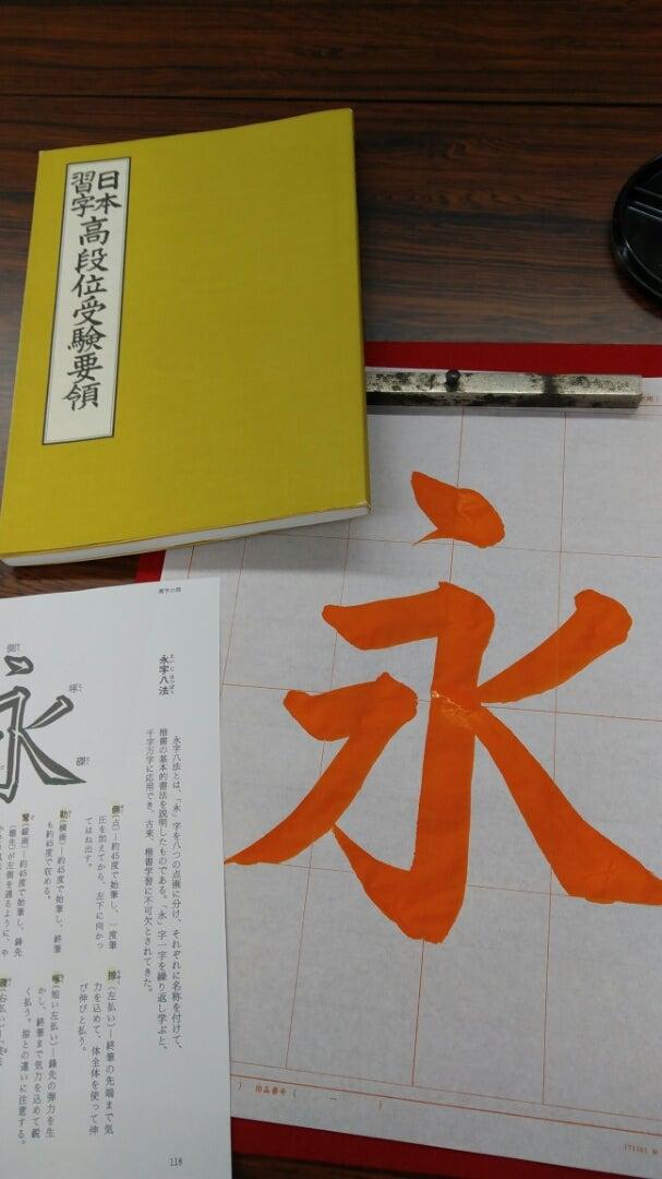 永字八法 | 神戸市西区 夢かなえ舎 ~ゆめかなえや~ 日々あれこれ ...