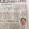 本日の中国新聞よりの画像