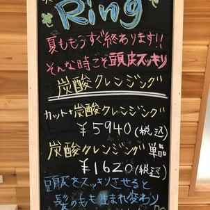 箕面市外院美容室Ring 夏の終わり✳︎の画像