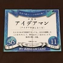 【ゆみあ式】マイダンジョンカード解説@水色カードの必殺技を解説しよう②の記事に添付されている画像