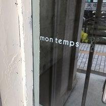 足利の素敵カフェ④【montemps】の記事に添付されている画像