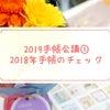 2019年手帳選び①肝は今年の手帳チェックから!の画像