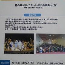 続★地元金田一中学校…