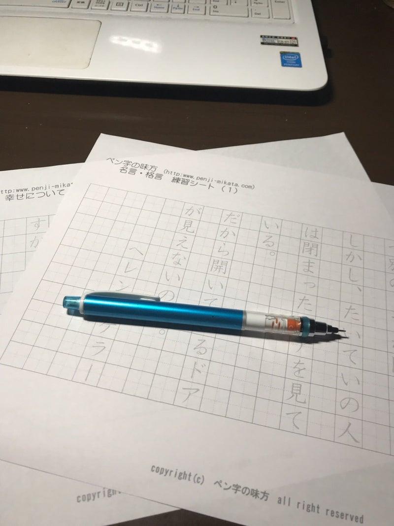 の 味方 字 ペン