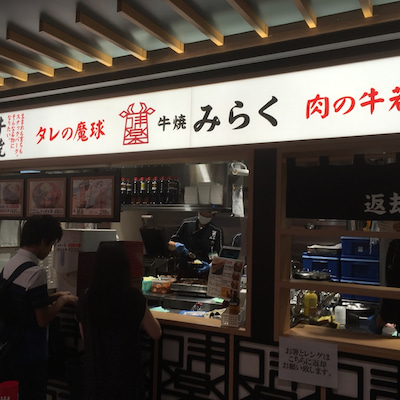牛焼 みらく ホルモン丼 阪神スナックパークの記事に添付されている画像