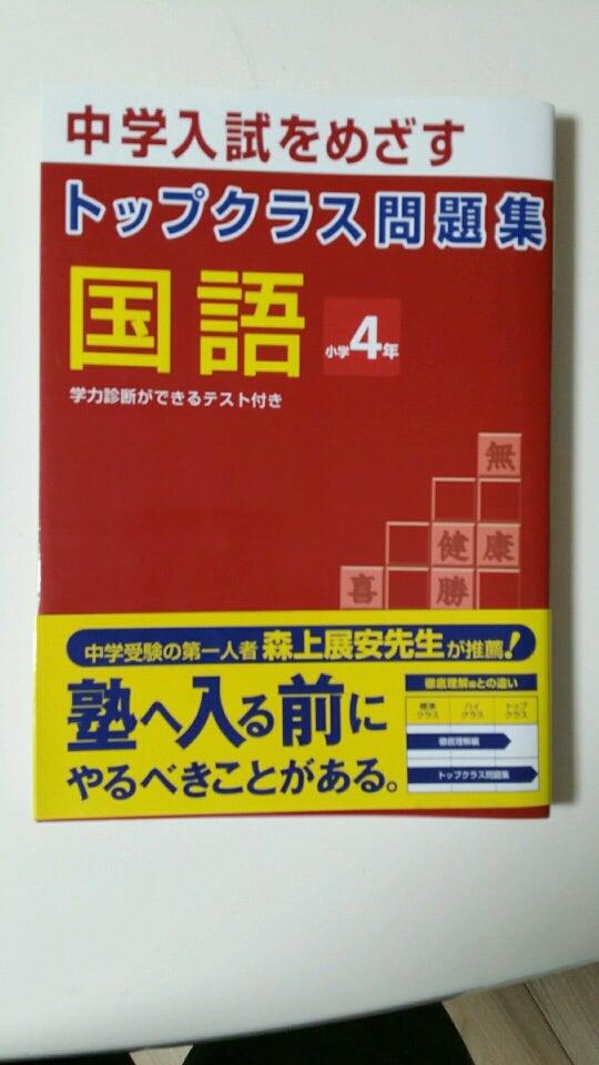 問題集購入 2021年札幌での中学受験に向けて