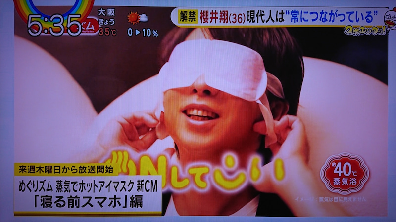 蒸気 で ホット アイ マスク