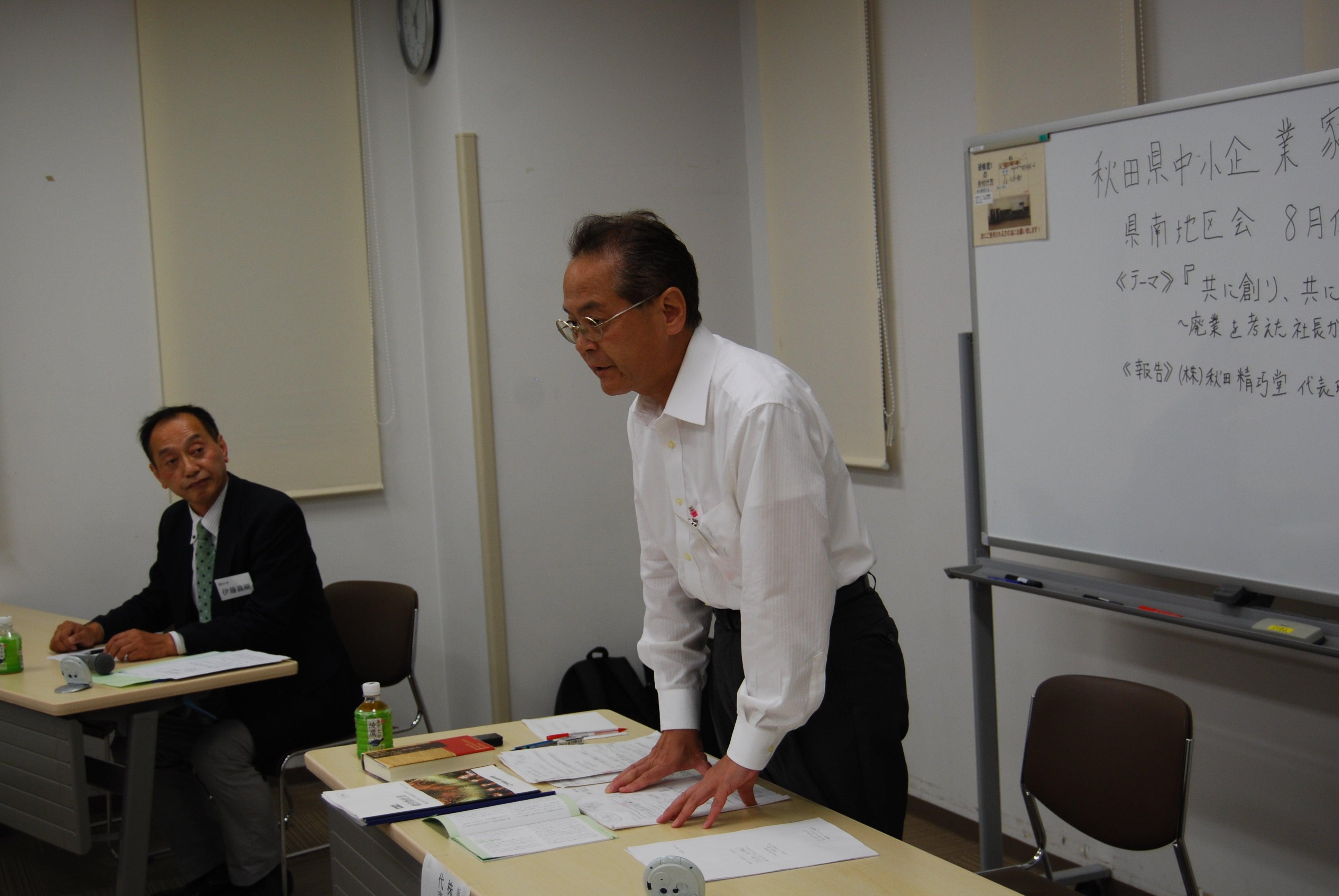 秋田県中小企業家同友会8月例会 と 横手市倫理法人会 第900回モーニングセミナー