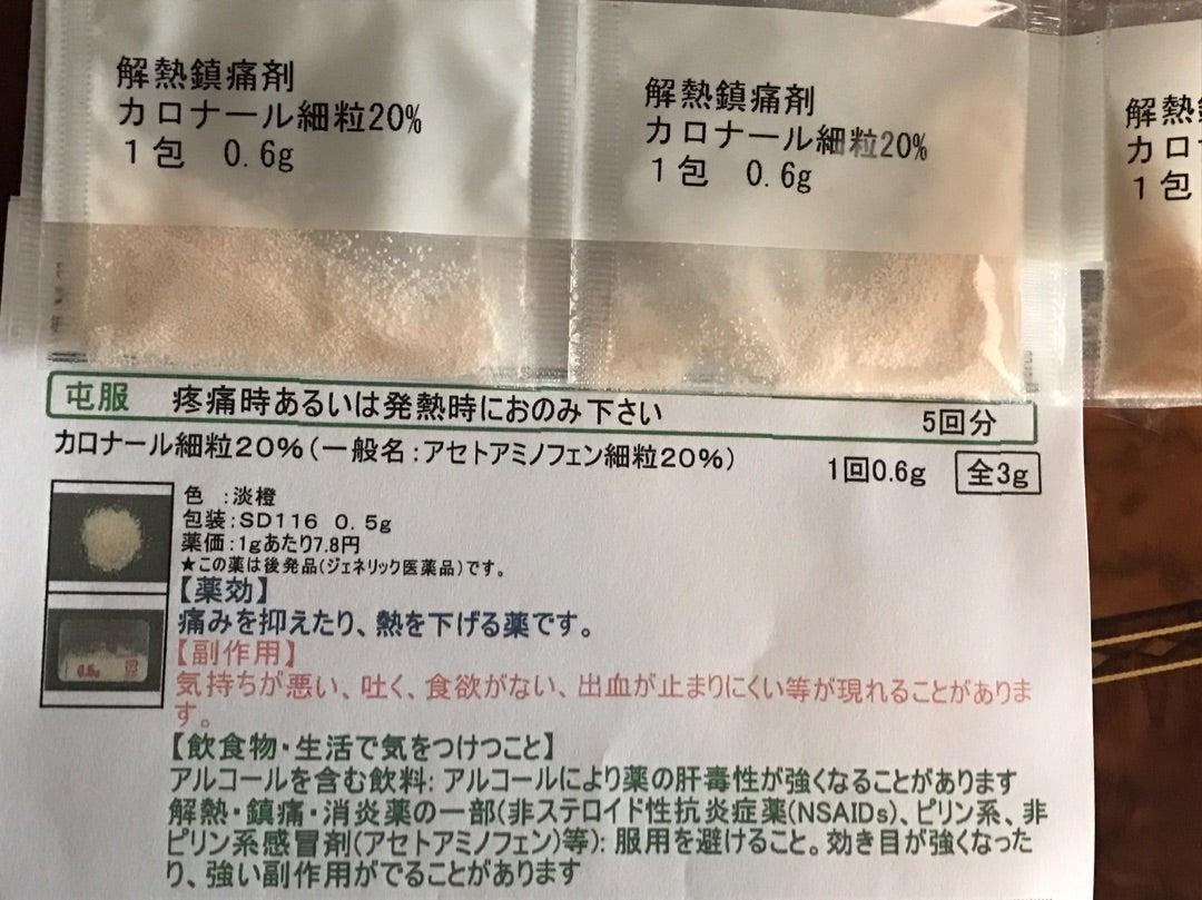 薬 フェン 市販 アミノ イブプロフェン アセト