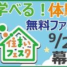 【告知】9/29(土),30(日) ママキッズフェスタ2018in幕張メッセの記事より