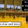 【第10回新湊カモンスポーツクラブ杯 バレーボール交流大会】思い出ぶろぐの画像