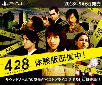 428 ~封鎖された渋谷で~ PS4