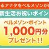 【1000円もらえる!】出産or引越しした人は要チェック!の画像