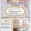 10月16日大津百町館、虹のさきマルシェに出店します。の画像