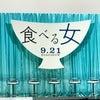 9月21日公開♪『食べる女』特別試写会&出演者舞台挨拶へ♪の画像