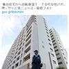 ▼唸声事件現場のストリートビュー/大阪府営住宅の12階から自転車が落ちて76歳の住民へ当たるの画像