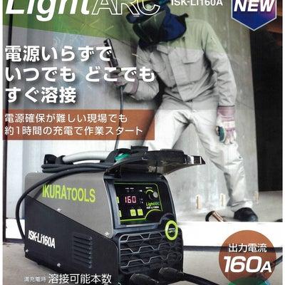 育良精機 ポータブルバッテリー溶接機 ISK-Li160Aの記事に添付されている画像