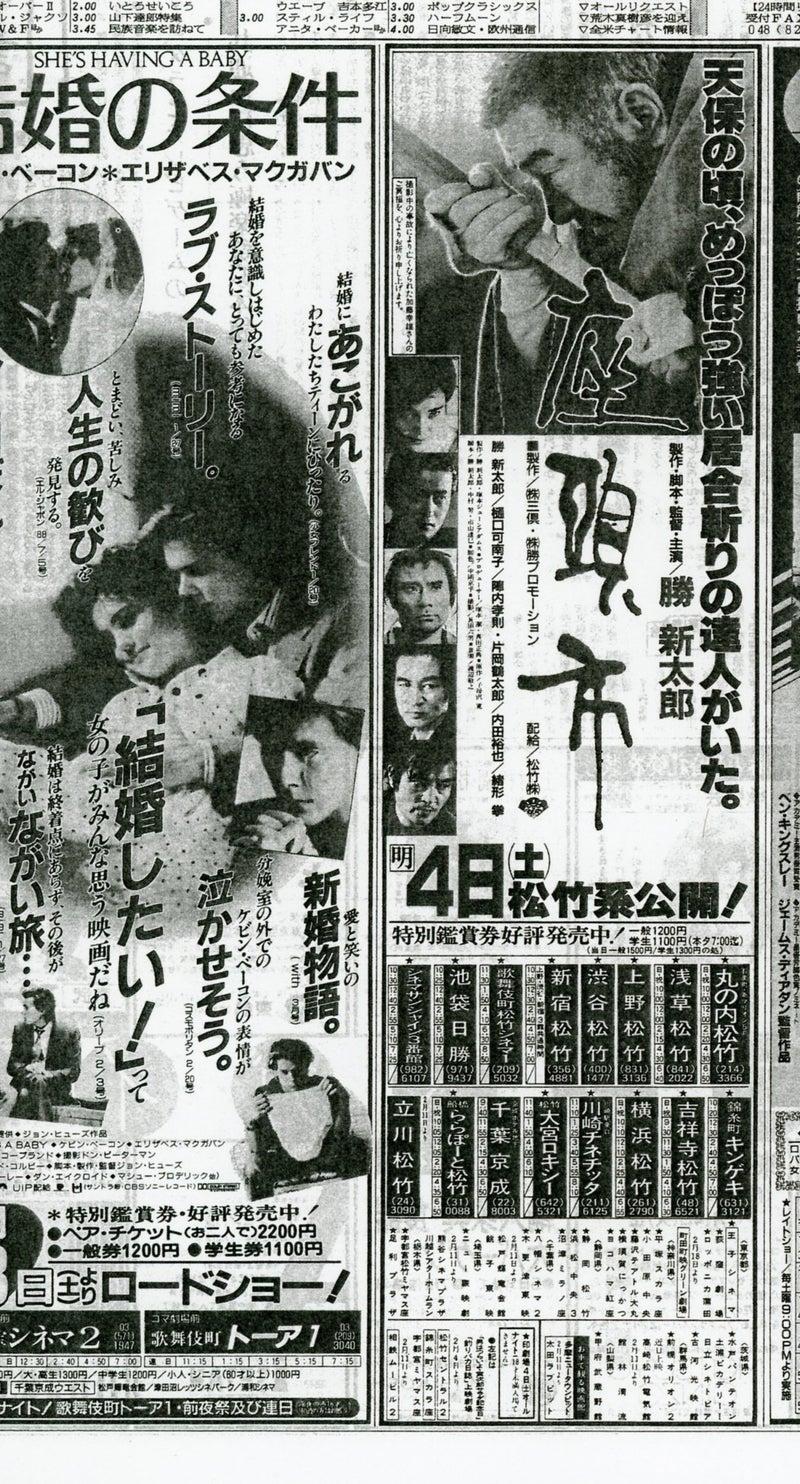 新聞広告 映画「座頭市」1989年2...