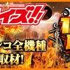 明日1日 大阪ホール門真1F&2F【取材2種類】の画像