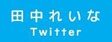 田中れいなオフィシャルTwitter