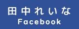 田中れいなオフィシャルFacebook