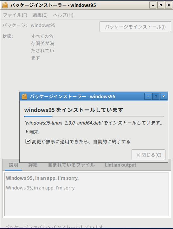 あの懐かしい「Windows 95」がアプリで登場、私も早速