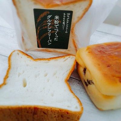 【GF】グルテンフリー食パンに出会いましたの記事に添付されている画像