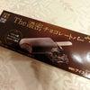 チョコ好き必食の濃厚チョコレートアイスバー@ローソンの画像