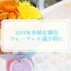 2019年手帳選び②週間タイプ?デイリー?フォーマット選ぶ前の質問の画像