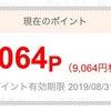 150円のお小遣い♡私は自力で地味に稼ぎます!やらなきゃ損損♡の画像